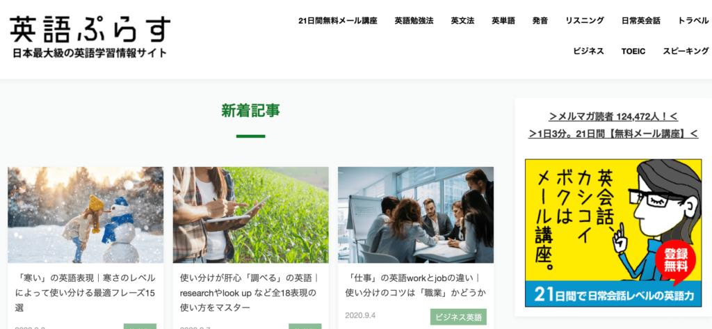 英語ぷらす 日本最大級の英会話メディア